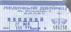 Ticket-SPb