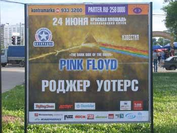 Street-Billboard