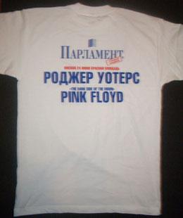 Official Russian T-Shirt